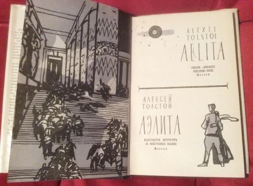 aelita title page